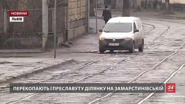 За півтора-два місяці у Львові на ремонт закриють частину вулиці Замарстинівської
