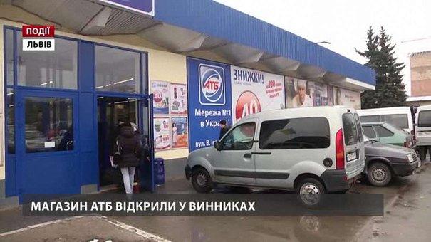 Магазин «АТБ» відкрили у Винниках