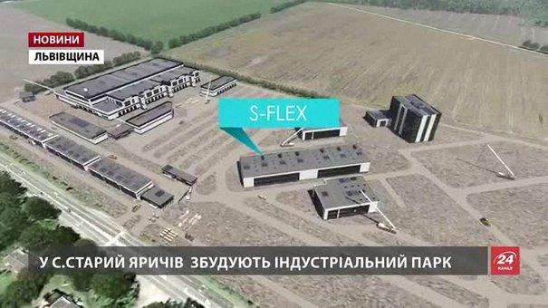 Будівництво індустріального парку на Львівщині  розпочнеться вже з квітня