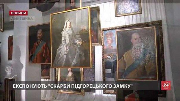 У Львові на власні очі можна побачити скарби Підгорецького замку