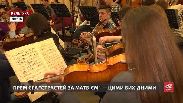 У Львові зазвучить наймасштабніший твір Баха «Страсті за Матвієм»