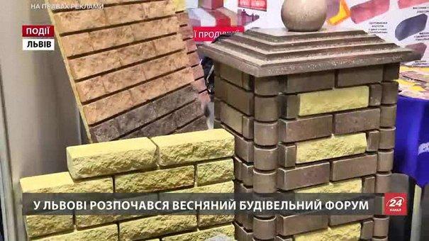 У Львові розпочався Весняний будівельний форум