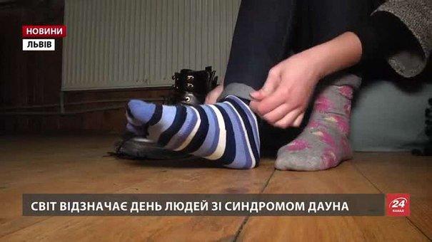 У  Міжнародний день людей зі синдромом Дауна львів'яни носили різні шкарпетки