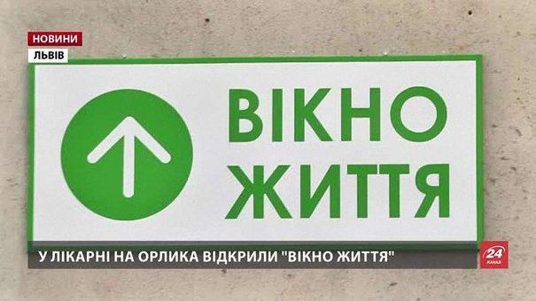 У дитячій лікарні у Львові запрацювало «вікно життя»