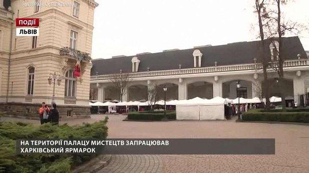 На території Палацу мистецтв запрацював Харківський ярмарок