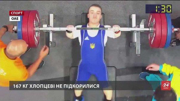 Пауерліфтер Руслан Корчинський розповів про ціну «бронзи» Кубка світу