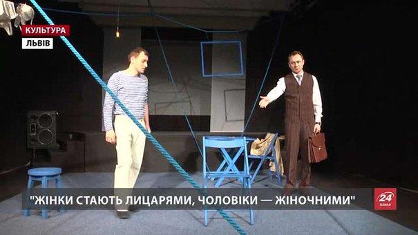 У заньківчан прем'єра вистави про любовний трикутник «Чоловік моєї дружини»