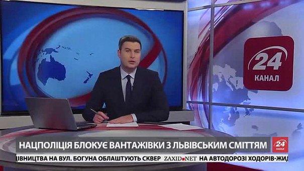 Головні новини Львова за 24 березня