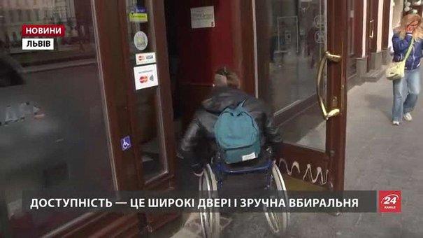 У Львові визначили п'ять кав'ярень, які доступні для людей з інвалідністю