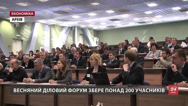 Весняний діловий форум у Львові відвідає директор ЄБРР