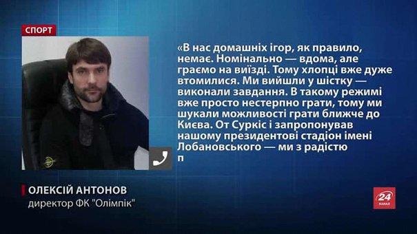 Донецький «Олімпік» поміняв домашню львівську арену на київську