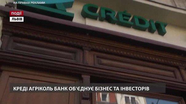 «Креді Агріколь Банк» об'єднує бізнес та інвесторів