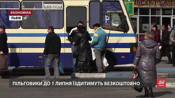На Львівщині монетизують пільги на проїзд у громадському транспорті