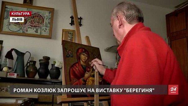 У Львові відкрилася виставка «Берегиня» іконописця Романа Козлюка