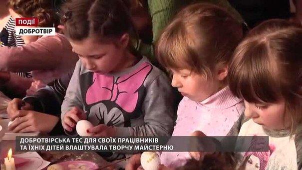 На Добротвірській ТЕС для дітей провели майстер-клас з писанкарства