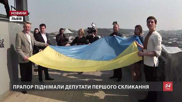 У Львові відзначили 27-му річницю підняття національного прапора на Ратуші