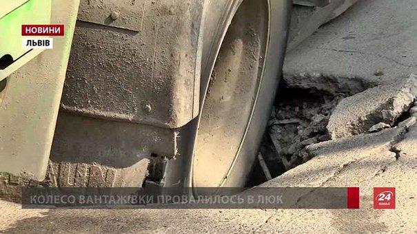 У Львові сміттєвоз провалився в каналізаційний люк