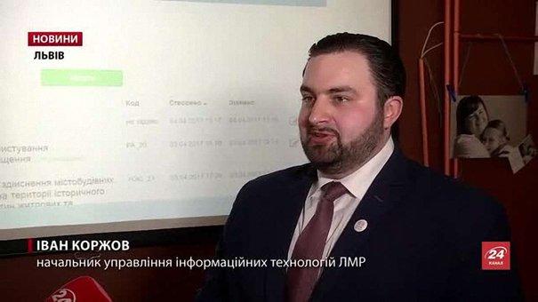 У Львові презентували оновлений «Особистий кабінет мешканця»