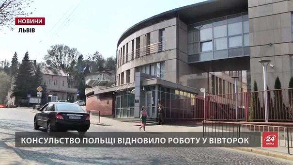 Через припинення роботи польського консульства найбільше постраждали власники «карти поляка»