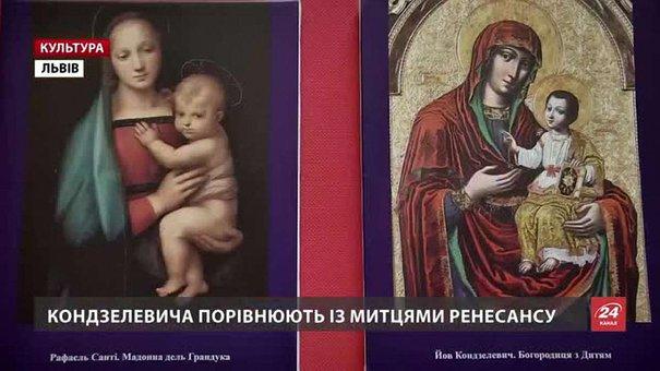 У Львові виставили ікони Йова Кондзелевича поруч із Рафаелем, Ель Греко та Тіціаном