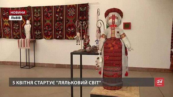 У Львові фестиваль «Ляльковий світ» запрошує у казку