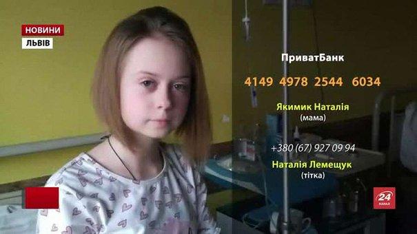 Львівська школярка потребує допомоги для боротьби з онкологією