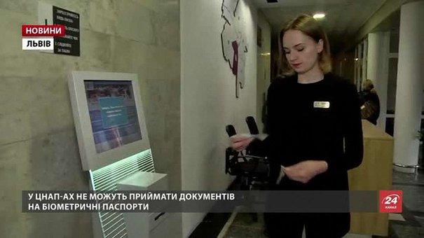 ЦНАПи перестали видавати біометричні паспорти через втручання СБУ