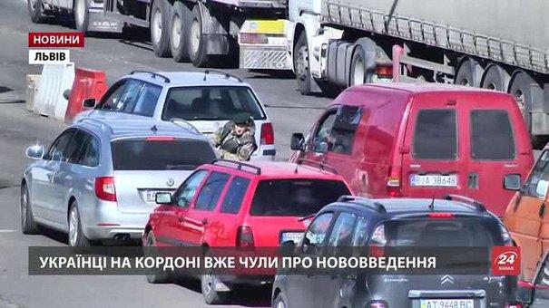 Українці не відчують змін через нові правила перетину кордонів з країнами Євросоюзу