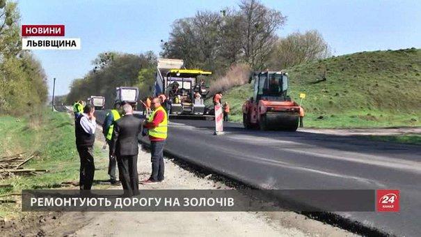 Дорога на Золочів має стати частиною європейського автобану між Балтикою і Чорним морем