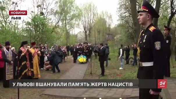 У Львові вшанували пам'ять закатованих в'язнів нацистських концтаборів