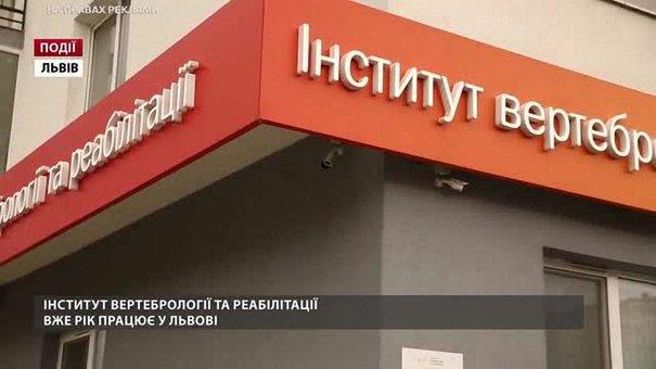 Інститут вертебрології та реабілітації вже рік працює у Львові