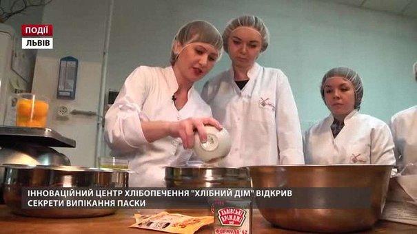Інноваційний центр хлібопечення «Хлібний дім» відкрив секрети випікання паски