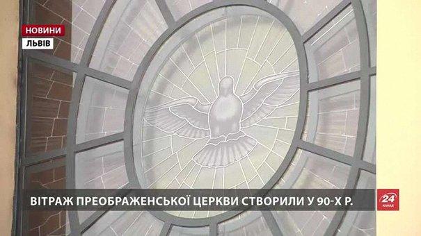 У Преображенській церкві у Львові встановили відреставрований центральний вітраж