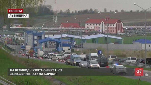 На Великодні свята у пунктах пропуску Львівщини очікують на збільшення транспорту та людей
