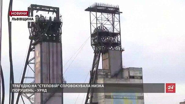 На шахті «Степова» не згідні з висновками уряду щодо причин вибуху