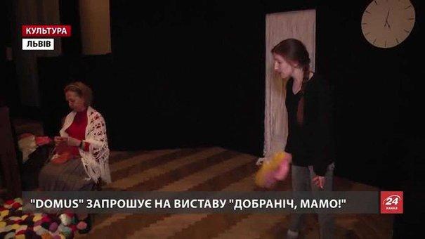 Театр «Domus» готує прем'єру «Добраніч, мамо!»
