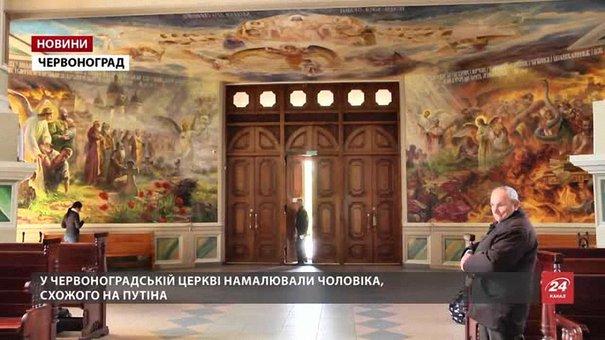 Автори фрески запевняють: не малювали Путіна у пеклі