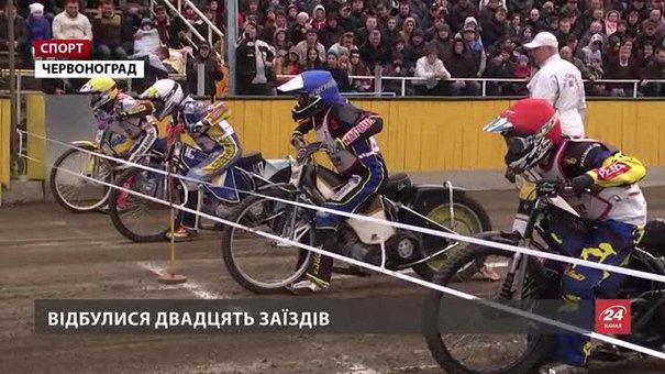 Спідвеїсти відкрили сезон національними змаганнями у Червонограді