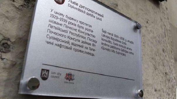 У Львові відкрили меморіальну таблицю Почесного Латвійського консульства