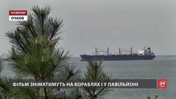 На узбережжі Чорного моря почали знімати кіно про незламних матросів корабля «Черкаси»
