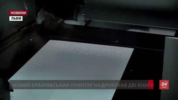 У Львові новим принтером Брайля надрукували дві книги для незрячих
