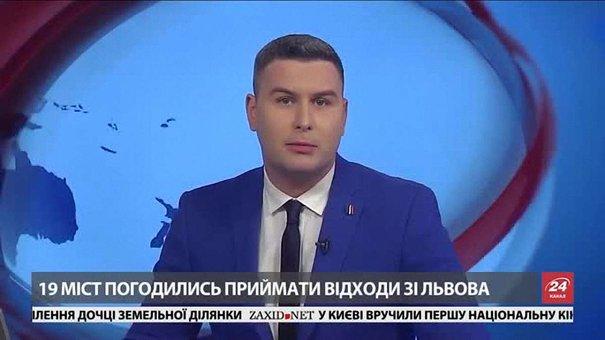 Головні новини Львова за 21 квітня