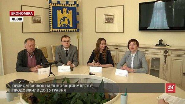 У Львові шукають стартапи для участі у форумі «Інноваційна весна»