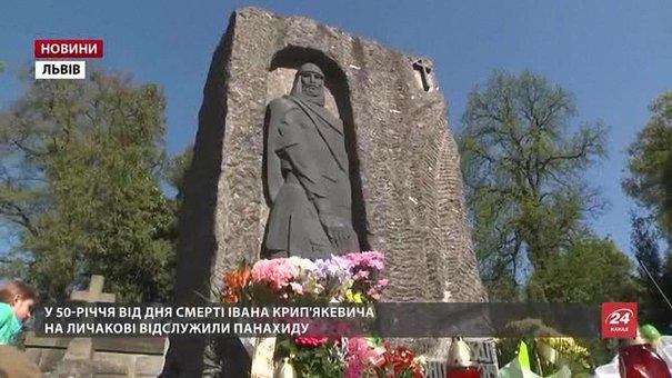 На Личаківському цвинтарі у Львові згадували Івана Крип'якевича