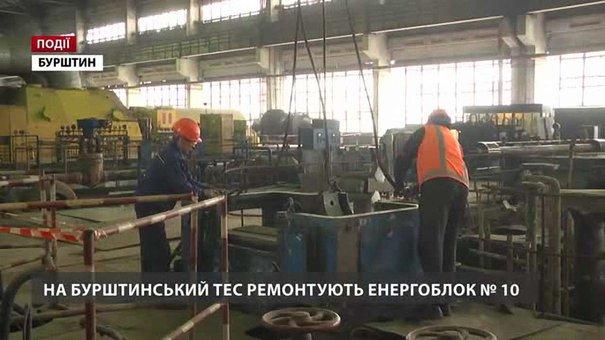 Ремонт на мільярд: ДТЕК розпочав третю реконструкцію енергоблоку Бурштинської ТЕС