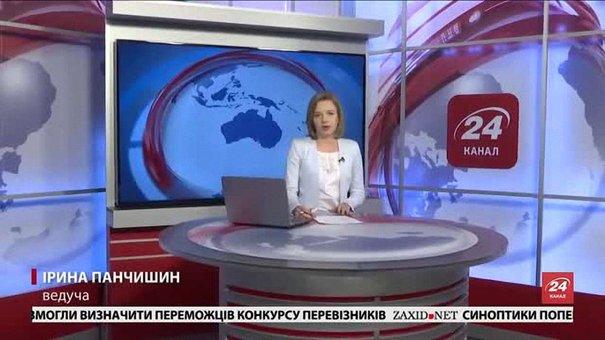 Головні новини Львова за 24 квітня