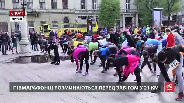 Рекордна кількість учасників пробігла дистанцію львівського півмарафону