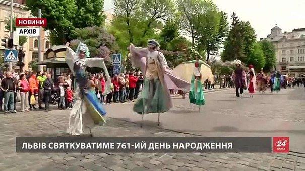 У Львові оголосили програму святкування Дня міста