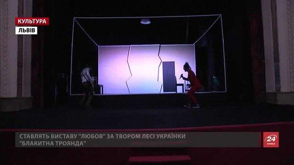 У Львові з'явиться сучасна пластична постановка за драмою Лесі Українки «Блакитна троянда»
