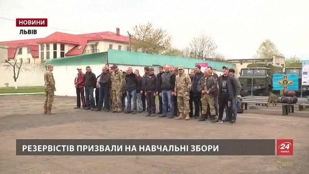 На Львівщині резервістів призвали на навчальні збори